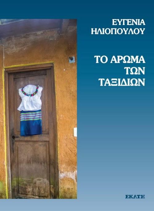 """Κυκλοφόρησε το νέο βιβλίο της Ευγενίας Ηλιοπούλου """"Το άρωμα των ταξιδιών"""""""