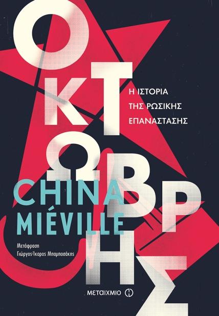 Αποτέλεσμα εικόνας για china mieville Οκτώβρης